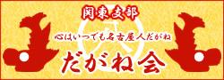 da-kantou-bana だがね会.jpg
