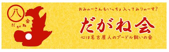 dagane-topbana だがね会.jpg